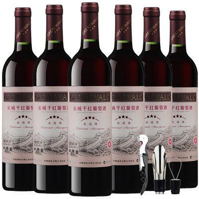 整箱6瓶装 长城三星赤霞珠干红葡萄酒  国产红酒