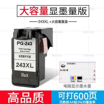 适用佳能243黑244打印机MG3020 2520 2922 2522 3022 TS3120墨盒