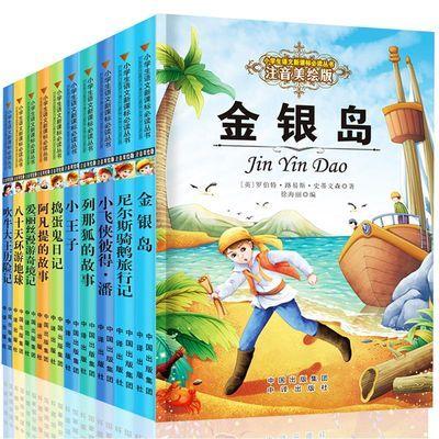 10册儿童故事书注音版小王子小学生阅读物二三四年级课外书籍必读