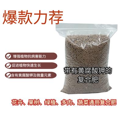 通用型高效磷酸化肥肥料花卉蔬菜果树植物盆栽氮磷钾硫酸钾复合肥