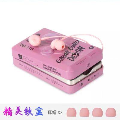 优品Remax RM-510耳机入耳式女生可爱手机有线控耳塞vivo华为oppo