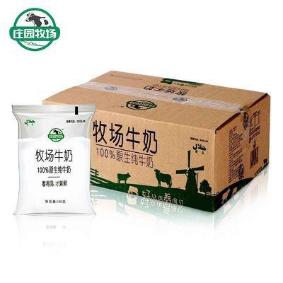 庄园牧场透明袋纯牛奶 老人儿童营养早餐牛奶 180g 12/16袋/20袋