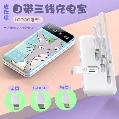 网红卡通自带线充电宝10000毫安便携vivo苹果手机通用充电宝可爱