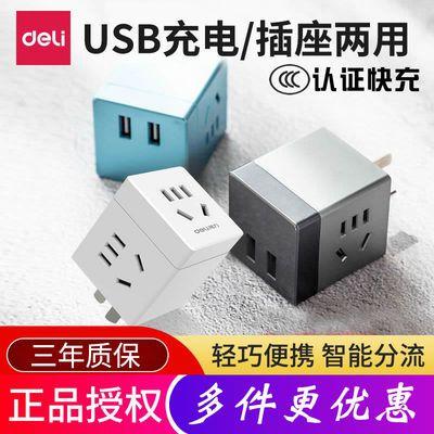得力魔方插座 手机USB快充电器多功能家用电排插一转多转换器插排