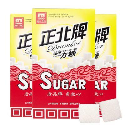 【特价】正北方糖纯净方糖400g×3盒咖啡伴侣糖方糖块奶茶调糖优