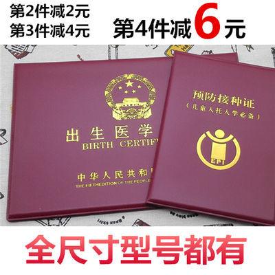 特卖 用【单本/套装】出生证明套出生证明保护套2014-18新版