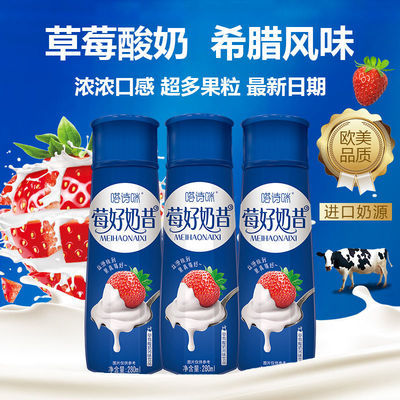 草莓酸奶饮品280ml*12瓶希腊酸奶黄桃酸奶多口味儿童奶牛奶乳酸菌