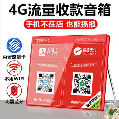 4G流量收款语音播报器二维码收钱提示音箱大音量内置流量A8