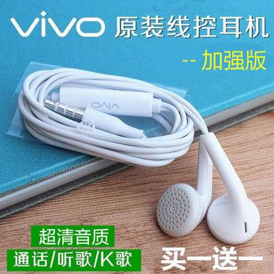 优品vivo原装耳机x20 x21 x9s x7 y66 y67 y83 通用正品耳机线控