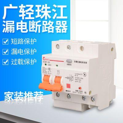 广轻业珠江电器漏电保护器开关空气开关家用断路器1P2P空开国标3C