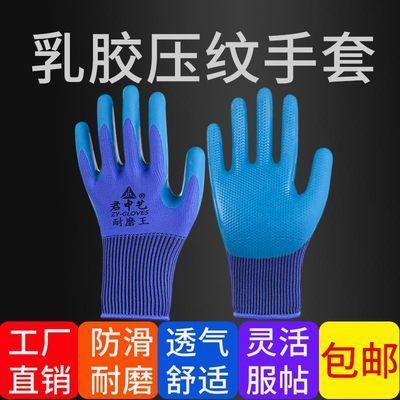 手套劳保 耐磨工作塑胶带胶浸胶乳胶防滑劳动工地胶皮橡胶手套