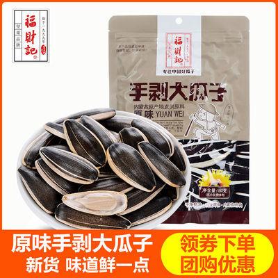 福财记葵花籽原味炒熟大颗粒葵花子内蒙特大瓜子炒货新货零食180g