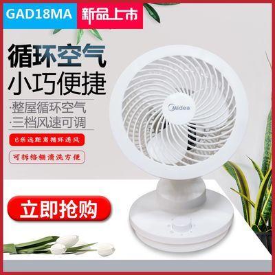 美的电风扇空气循环扇家用台式桌面小电扇静音摇头台扇涡轮对流扇