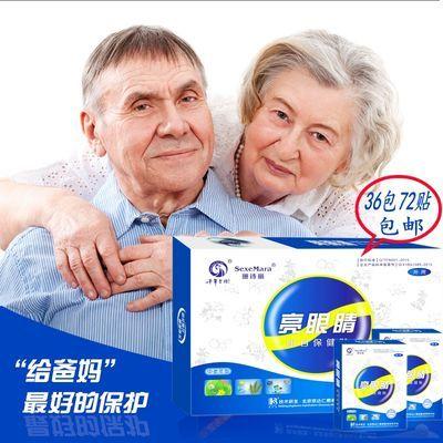 亮眼睛护眼贴缓解眼疲劳近视老花飞蚊视力模糊好中老年明目眼贴膜