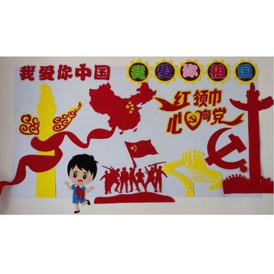 幼儿园红色主题文化墙小学教室爱国教育黑板报布置长廊装饰墙贴画