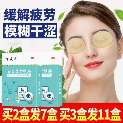 眼贴缓解疲劳近视改善视力护眼贴学生明目保护眼部抗疲劳熬夜干涩