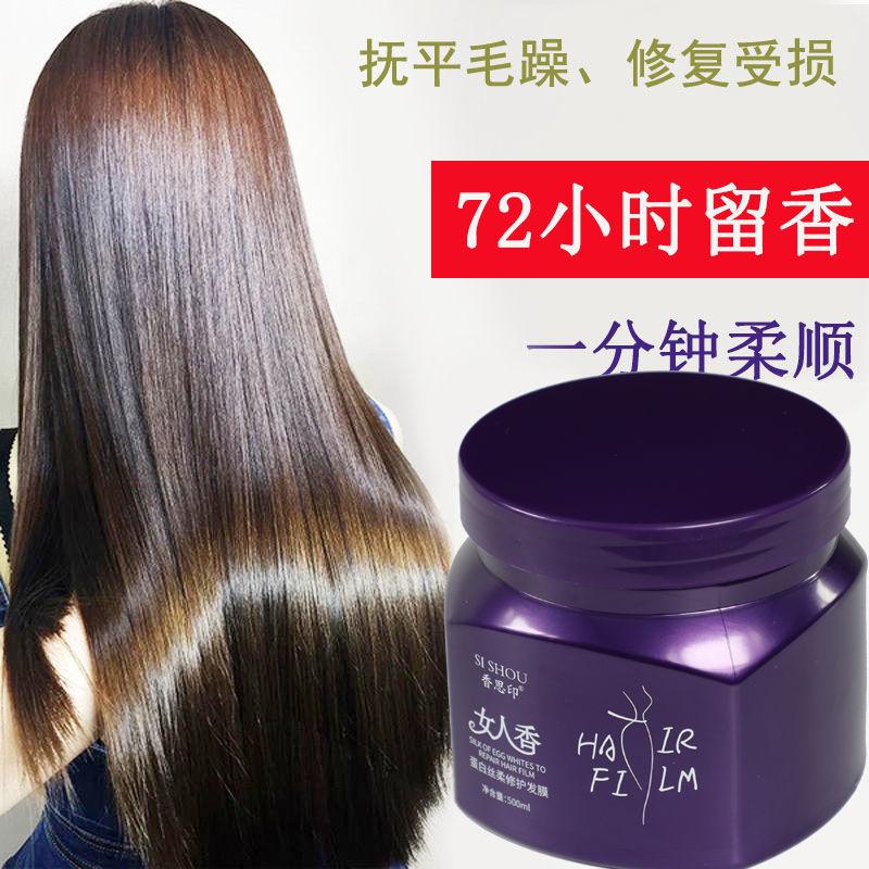 【女人香发膜】正品柔顺修复干枯头发护理焗油膏免蒸香水味护发素