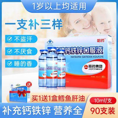 哈药牌钙铁锌口服液90支婴幼儿童青少年补钙铁锌蓝瓶的三精葡萄糖
