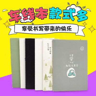 韩版小清新简约车线记事本文具通用笔记本子手账本A5小本子批发