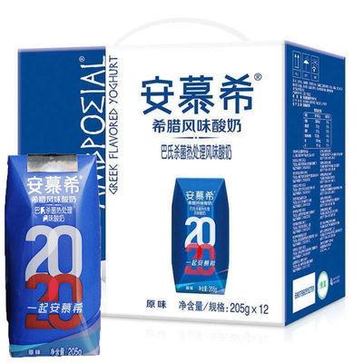 【5月新货】伊利安慕希酸奶原味205g/12盒整箱正品常温牛奶