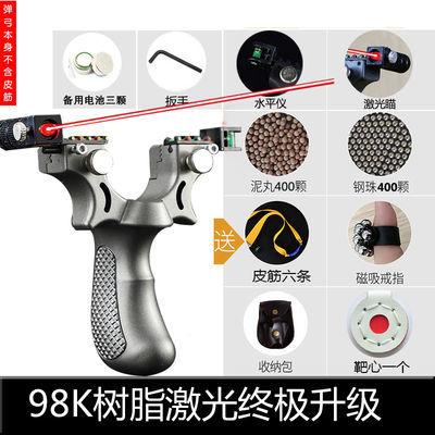 网红98k激光扁皮筋弹弓树脂合金头红外线按快压免绑光纤瞄钛精准