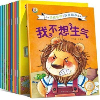 我不想生气儿童情绪管理与性格培养绘本10册绘本儿童读物3-6岁