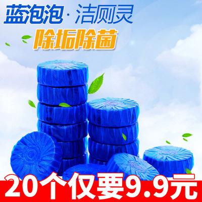 【特价】洁厕灵蓝泡泡洁厕宝马桶清洁剂厕所卫生间用品清香除异味