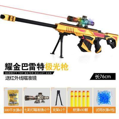 穿越巴雷特极光CF男孩水弹枪小学生火线98k儿童玩具枪狙击抢