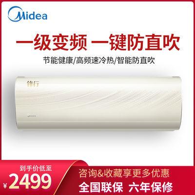 美的/Media锋行大1.5匹空调一级变频KFR-35GW/BP3DN8Y-TP200(B1)