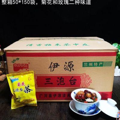 三泡台茶 150袋 兰州特产散袋装自用甘肃八宝茶三炮台菊花玫瑰茶