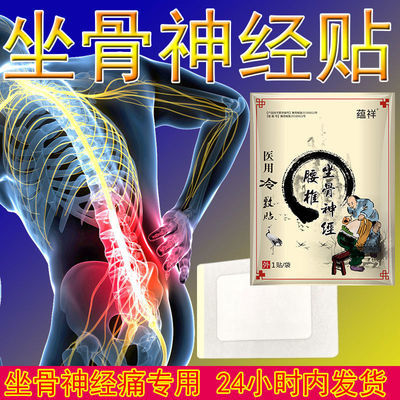 坐骨神经痛膏贴腰间盘突出腰疼腰痛特效舒筋健腰椎疼痛贴活血止痛
