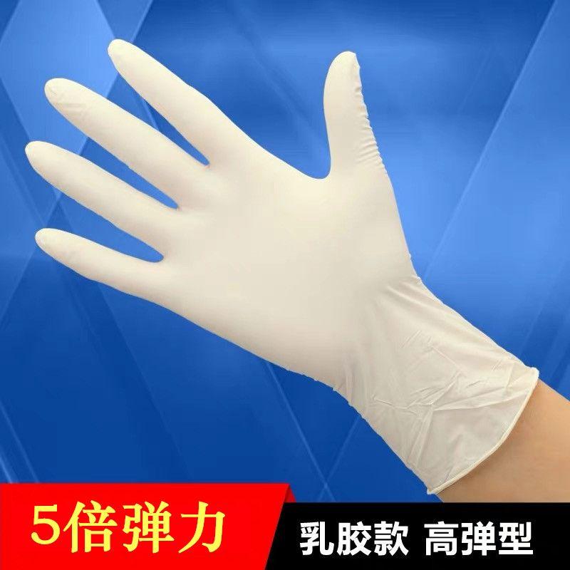 一次性手套乳胶橡胶餐饮家务加厚防水防油食品级外出防护胶皮手套