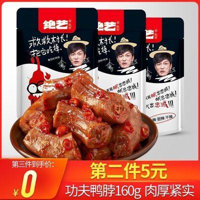 【第三件0】绝艺麻辣鸭脖子特产零食160g卤味休闲小吃大礼包批发