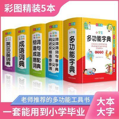 2020年小学生专用字典词典全套工具书笔顺最新版新华字典现代汉语