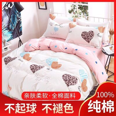 纯棉四件套全棉斜纹床上用品被套双人被罩宿舍床单三4件套网红款