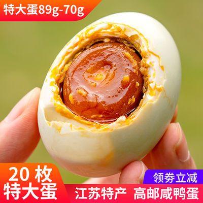 特级89g-70g*20枚正宗高邮农家咸鸭蛋红心流油新鲜腌制盐蛋海鸭蛋