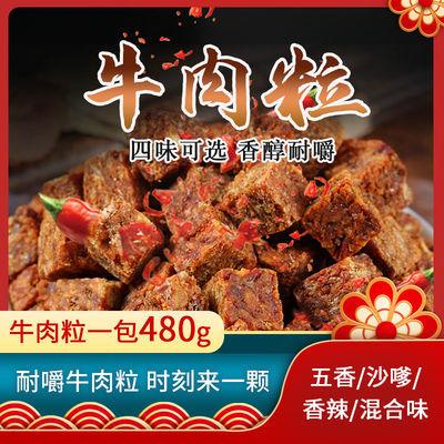 领劵20购买牛肉粒牛肉干风干小包散装糖果装真空零食480g休闲食品
