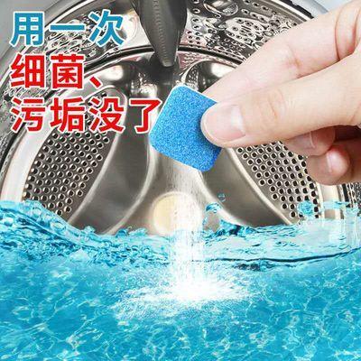 洗衣机槽过滤网清洁剂杀菌泡腾片全自动滚筒洗衣机消毒除垢清洗剂
