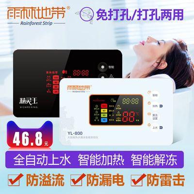 太阳能热水器控制器自动上水仪表全智能 通用型显示屏测控仪 配件