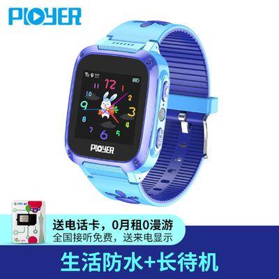 优品普耐尔儿童电话手表防水移动电信版智能定位多功能拍照触摸男