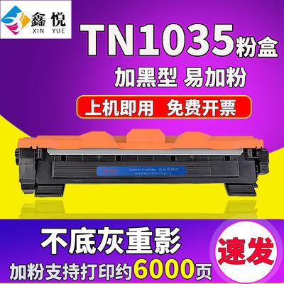兄弟TN1035粉盒DCP-1518 1608 1618W MFC-1818 1919NW 1908碳粉盒