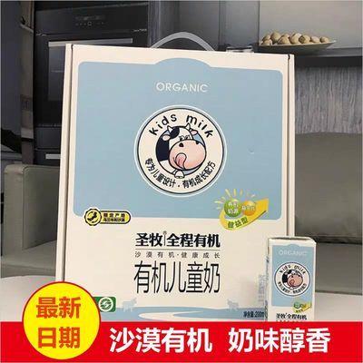 【4月23日】圣牧儿童奶 全程有机儿童奶 学生营养早餐有机奶200ml