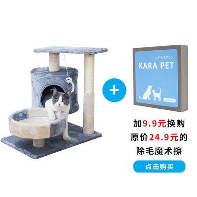 猫架猫爬架猫窝猫树一体猫抓柱小型爬猫架带窝别墅猫架子猫咪玩具