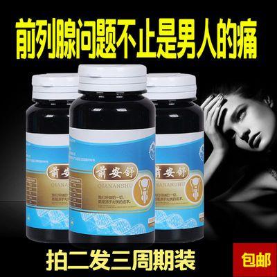 【拍二发三】中药保护前列腺健康尿频尿急南瓜籽菜花粉提取非玛咖
