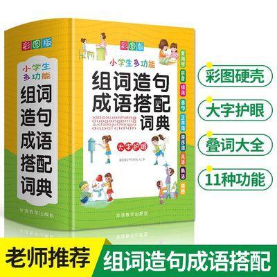 2020新版彩图版小学生多功能组词造句成语搭配词典现代汉语多功能