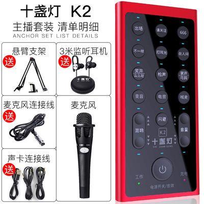 十盏灯K2快手声卡套装手机唱歌全套直播设备变声器k歌神器户外