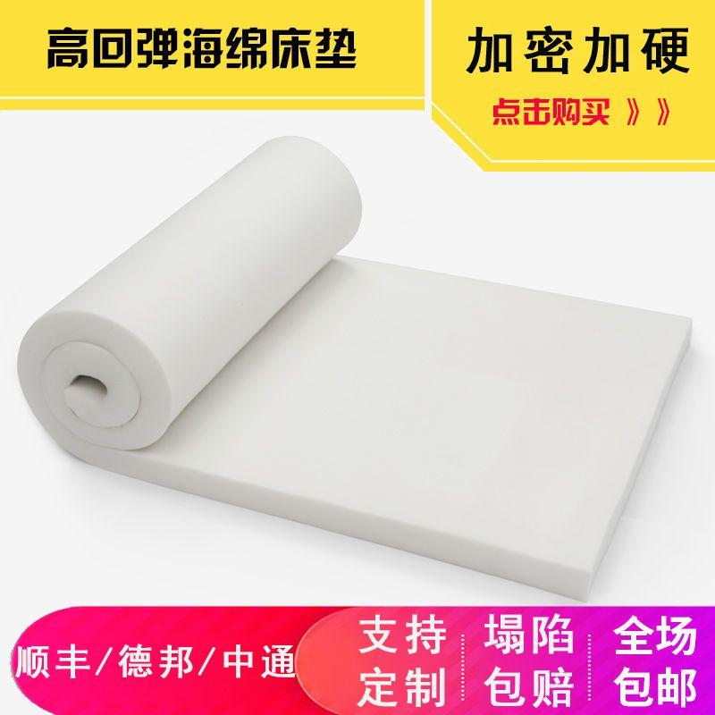 定做高密度海绵床垫加厚单双人学生宿舍床垫炕垫飘窗榻榻米海绵垫