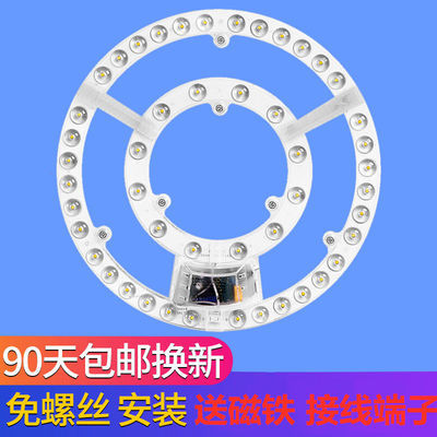 led吸顶灯芯灯盘节能改造灯板节能灯泡贴片圆形模组透镜护眼光源