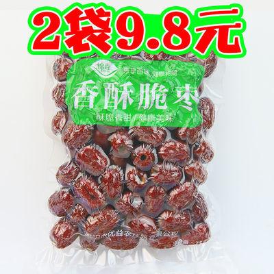香酥脆枣无核  新疆酥脆红枣灰枣嘎嘣脆真空包装批发100g-258g1袋