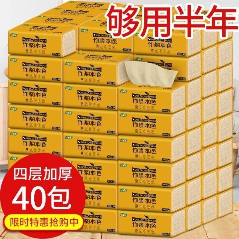 40包/24包臻木本色纸巾抽纸整箱家庭装卫生纸面巾纸餐巾纸家